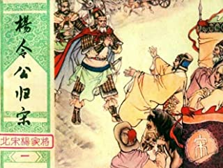 Chinese opera cartoons——yang ling gong To the song dynasty