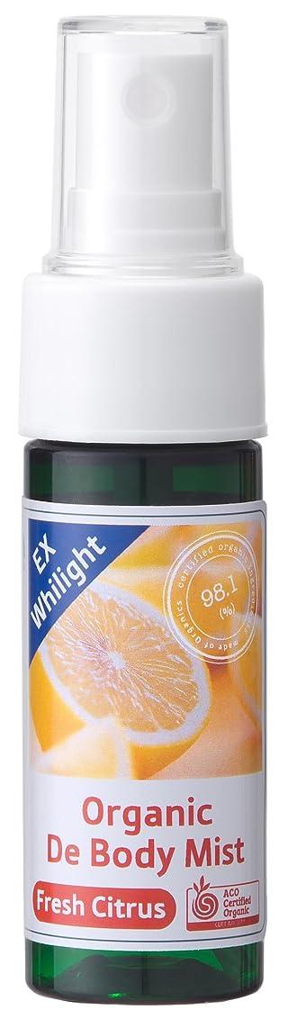安心のホスト刺繍DE ボディミスト EX ホワイライト フレッシュシトラス