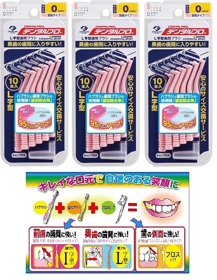 壁紙運河分注する【Amazon.co.jp限定】DP歯間ブラシL字型10本入サイズ0 3P+リーフレット