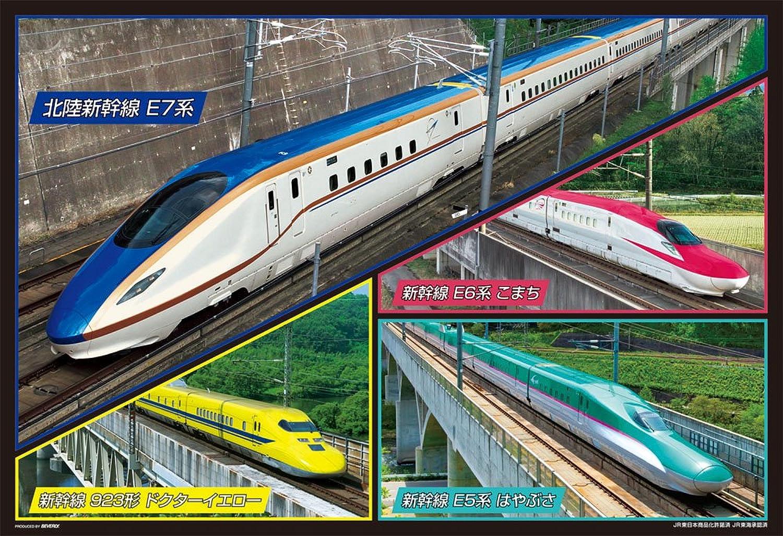 150-piece jigsaw puzzle bullet train collection Large piece (26x38cm) B00L60KPF8 Die Farbe ist sehr auffällig  | Kunde zuerst