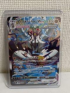 ポケモンカードポケカれんげきウーラオスVMAX 084/070 HRスペシャルアート版新品