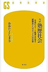 ルポ塾歴社会 日本のエリート教育を牛耳る「鉄緑会」と「サピックス」の正体 (幻冬舎新書) Kindle版