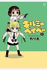 キルミーベイベー 1巻 (まんがタイムKRコミックス) Kindle版