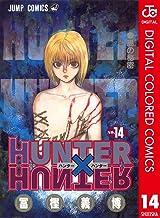 表紙: HUNTER×HUNTER カラー版 14 (ジャンプコミックスDIGITAL)   冨樫義博