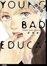 YOUNG BAD EDUCATION 分冊版(1)【期間限定 無料お試し版】 (onBLUE comics)