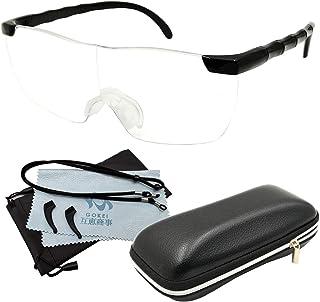 GOKEI 拡大鏡 めがね1.8倍 ルーペ メガネルーペ メガネ型拡大鏡 眼鏡ルーペ 拡大 倍数 ルーペメガネ 7点セット ブラック