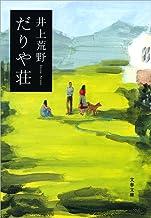 表紙: だりや荘 (文春文庫)   井上 荒野