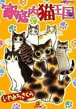 表紙: 家庭内猫王国 1巻   いわみち さくら