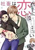 社畜は恋に気付かない (ぶんか社コミックス Sgirl Selection)