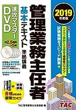 管理業務主任者 基本テキスト準拠 速攻マスターDVD 2019年度 (<DVD>)
