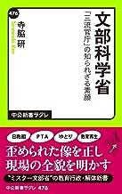 表紙: 文部科学省 「三流官庁」の知られざる素顔 (中公新書ラクレ) | 寺脇研