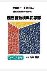 教育はアートになる: 受験絵画講師の考察 03 (慶應義塾横浜初等部) Kindle版
