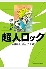 超人ロック Classic 下巻 (ヤングキングコミックス) Kindle版