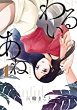 表紙: わるいあね(1) (ビッグコミックス) | 三輪まこと