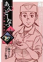 表紙: あんどーなつ 江戸和菓子職人物語(1) (ビッグコミックス)   西ゆうじ