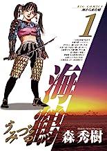 表紙: 海鶴(1) (ビッグコミックス) | 森秀樹