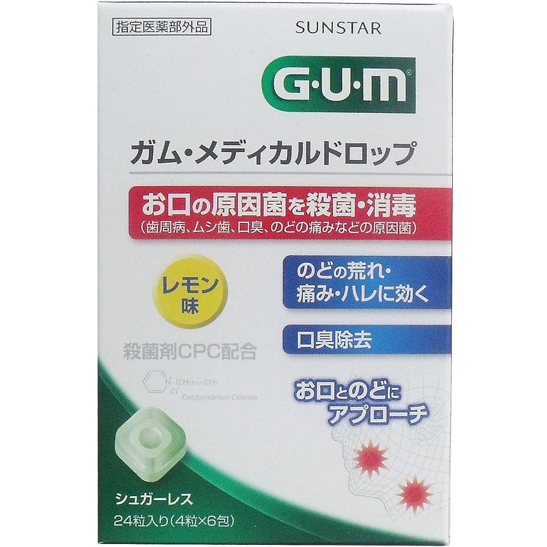 コートコットン上【5個セット】GUM(ガム) メディカルドロップ レモン味 24粒