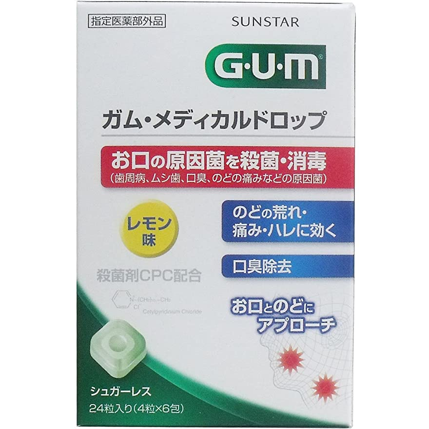 血統直立マリナー【5個セット】GUM(ガム) メディカルドロップ レモン味 24粒