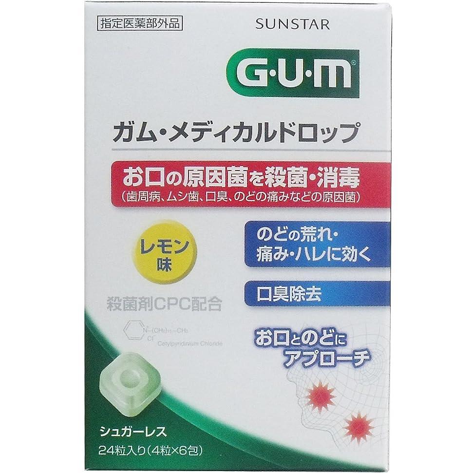 精神医学干渉する群集【5個セット】GUM(ガム) メディカルドロップ レモン味 24粒