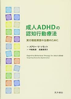 成人ADHDの認知行動療法 実行機能障害の治療のために