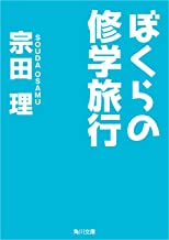 表紙: ぼくらの修学旅行 「ぼくら」シリーズ (角川文庫) | 宗田 理