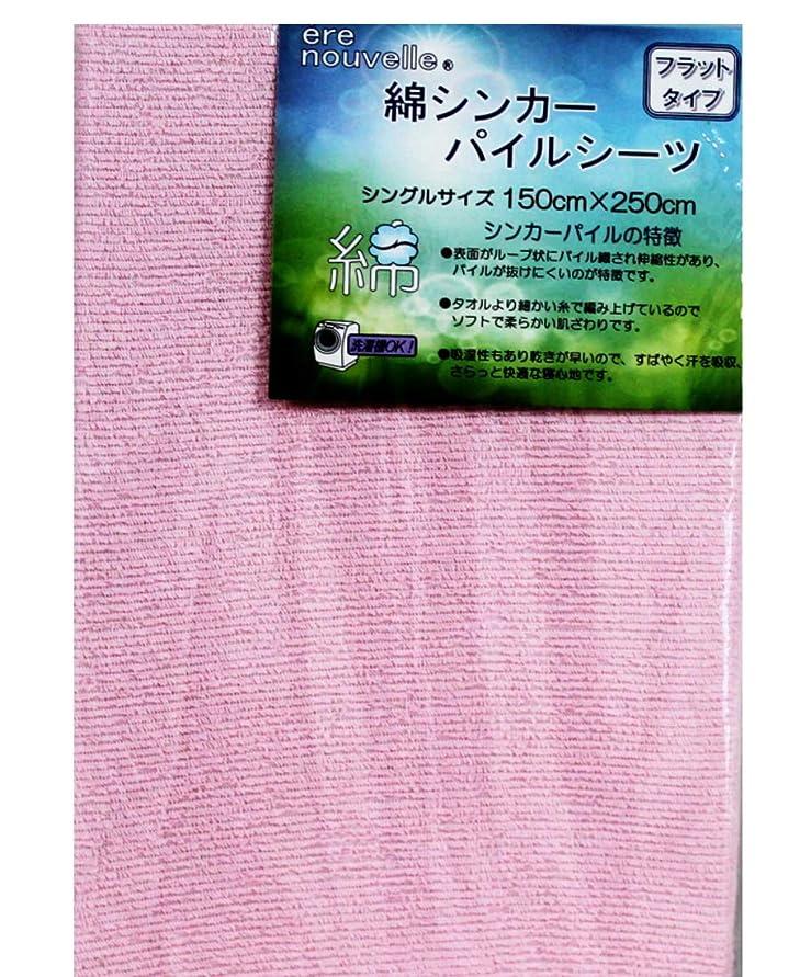 驚いた謙虚姿を消す綿100%タオル地 汗取りパイルフラットシーツ シングルサイズ (ピンク)
