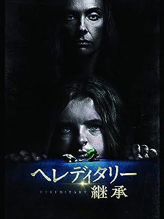 ヘレディタリー 継承(吹替版)