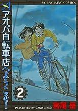 表紙: アオバ自転車店へようこそ!(2) (ヤングキングコミックス) | 宮尾岳