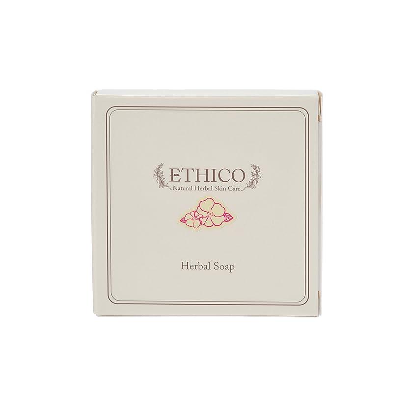 振動させるによっていつかETHICOハーバル洗顔石鹸 ハマナス 90g