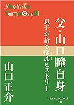 表紙: P+D BOOKS 父・山口瞳自身 ~息子が語る家族ヒストリー~ | 山口正介