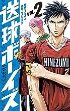 表紙: 送球ボーイズ(2) (裏少年サンデーコミックス) | サカズキ九