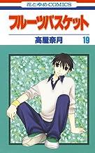 表紙: フルーツバスケット 19 (花とゆめコミックス) | 高屋奈月