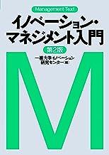 表紙: マネジメント・テキスト イノベーション・マネジメント入門(第2版) (日本経済新聞出版) | 一橋大学イノベーション研究センター