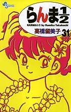 表紙: らんま1/2〔新装版〕(31) (少年サンデーコミックス) | 高橋留美子