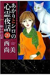 あかりとシロの心霊夜話 20巻 Kindle版