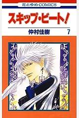 スキップ・ビート! 7 (花とゆめコミックス) Kindle版