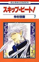 表紙: スキップ・ビート! 7 (花とゆめコミックス) | 仲村佳樹