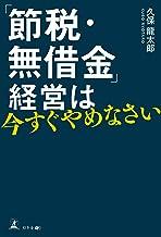 表紙: 「節税・無借金」経営は今すぐやめなさい | 久保龍太郎