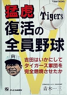 猛虎復活の全員野球 (1985年)