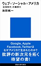 表紙: ウェブ×ソーシャル×アメリカ 〈全球時代〉の構想力 (講談社現代新書) | 池田純一