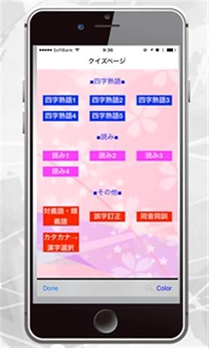 『漢字検定2級 試験直前対策〜就活の一般常識にも使える』の3枚目の画像