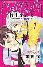 表紙: コーヒー&バニラ black(1) (フラワーコミックス) | 朱神宝
