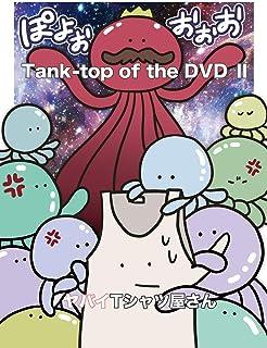 Tank-top of the DVD II