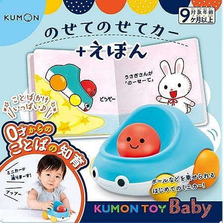 くもん出版 KUMON TOY Baby のせてのせてカー+えほん