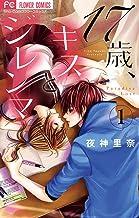 表紙: 17歳、キスとジレンマ(1) (フラワーコミックス) | 夜神里奈