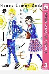 ハニーレモンソーダ 3 (りぼんマスコットコミックスDIGITAL) Kindle版