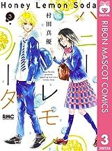 表紙: ハニーレモンソーダ 3 (りぼんマスコットコミックスDIGITAL) | 村田真優