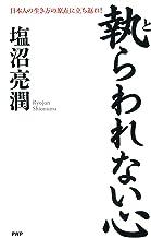 表紙: 執らわれない心 日本人の生き方の原点に立ち返れ! | 塩沼 亮潤