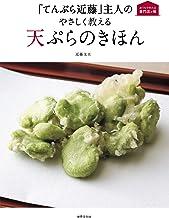 表紙: 「てんぷら近藤」主人の やさしく教える天ぷらのきほん (おうちで作れる専門店の味)   近藤 文夫