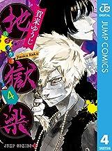 表紙: 地獄楽 4 (ジャンプコミックスDIGITAL) | 賀来ゆうじ